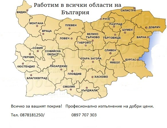 Работим в цялата територия на България