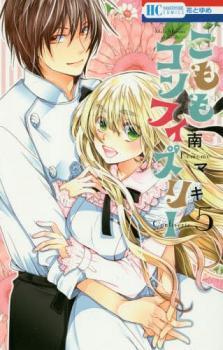 Komomo Confiserie Manga
