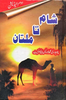 Sham Ta Multan By Chaudhry Muhammad Idrees