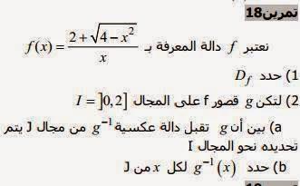 تصحيح تمرين 2 حول تحديد الدالة العكسية لدالة متصلة ورتيبة قطعا