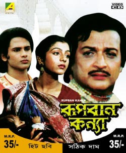 Rupban Kanya (1992) - Bengali Movie