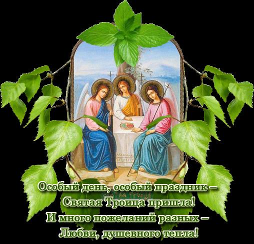 Со святой троицей поздравления короткие