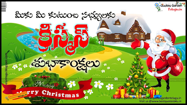 Merry Christmas Telugu Greetings with HD images