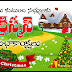 Merry Christmas Telugu Greetings with HD images 1486