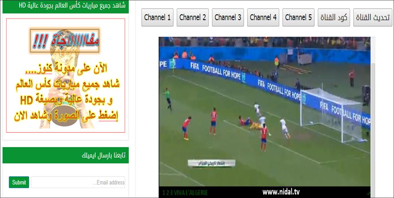 أهداف مبارات الجزائر وكوريا - حصريا -