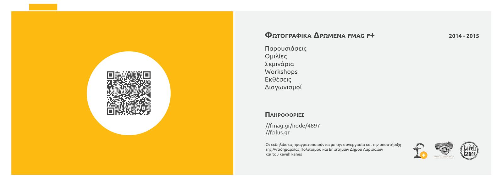 http://fplus.gr/