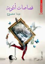 My Book ♥