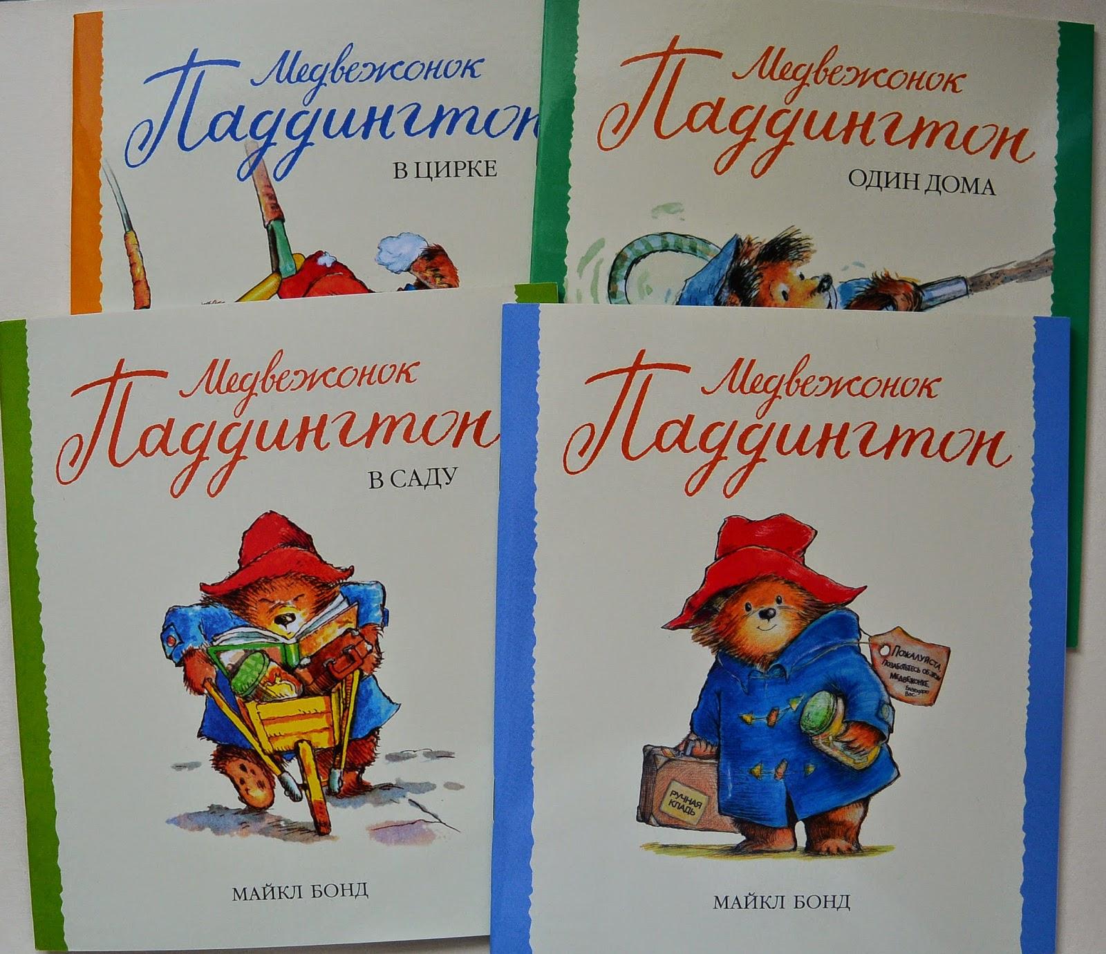 Книжки о Паддингтоне