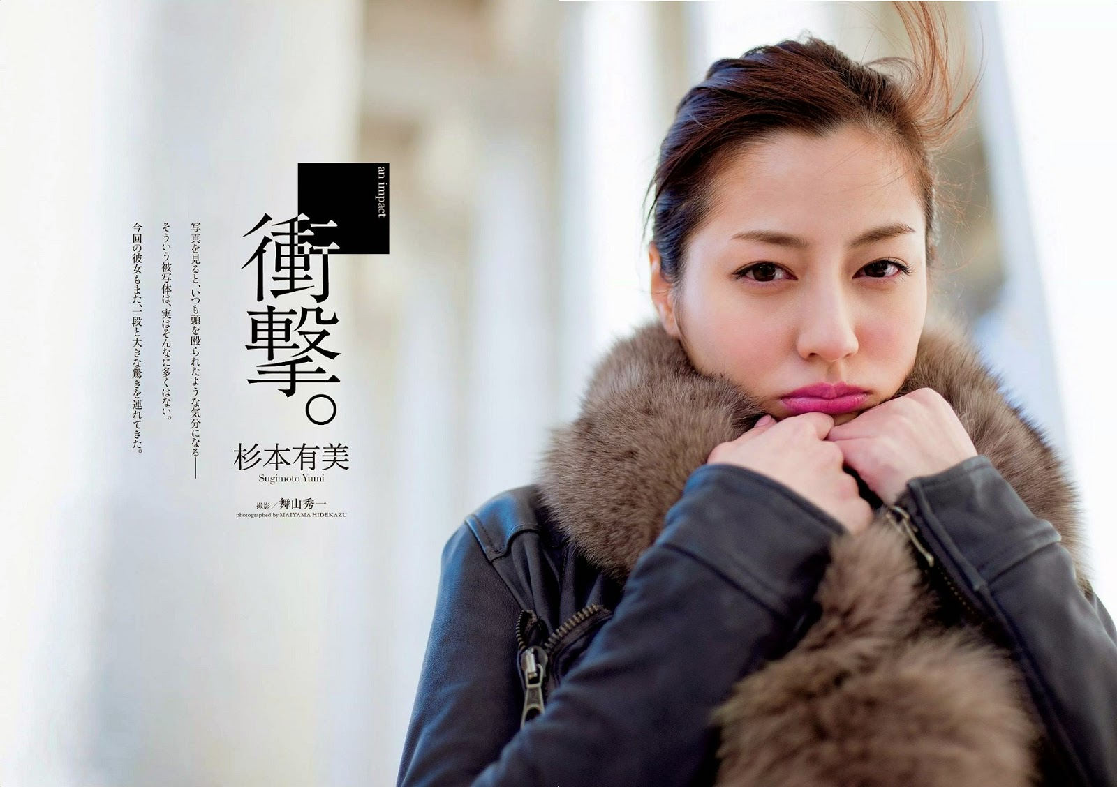 Sugimoto Yumi 杉本有美 Weekly Playboy March 2015 Wallpaper HD