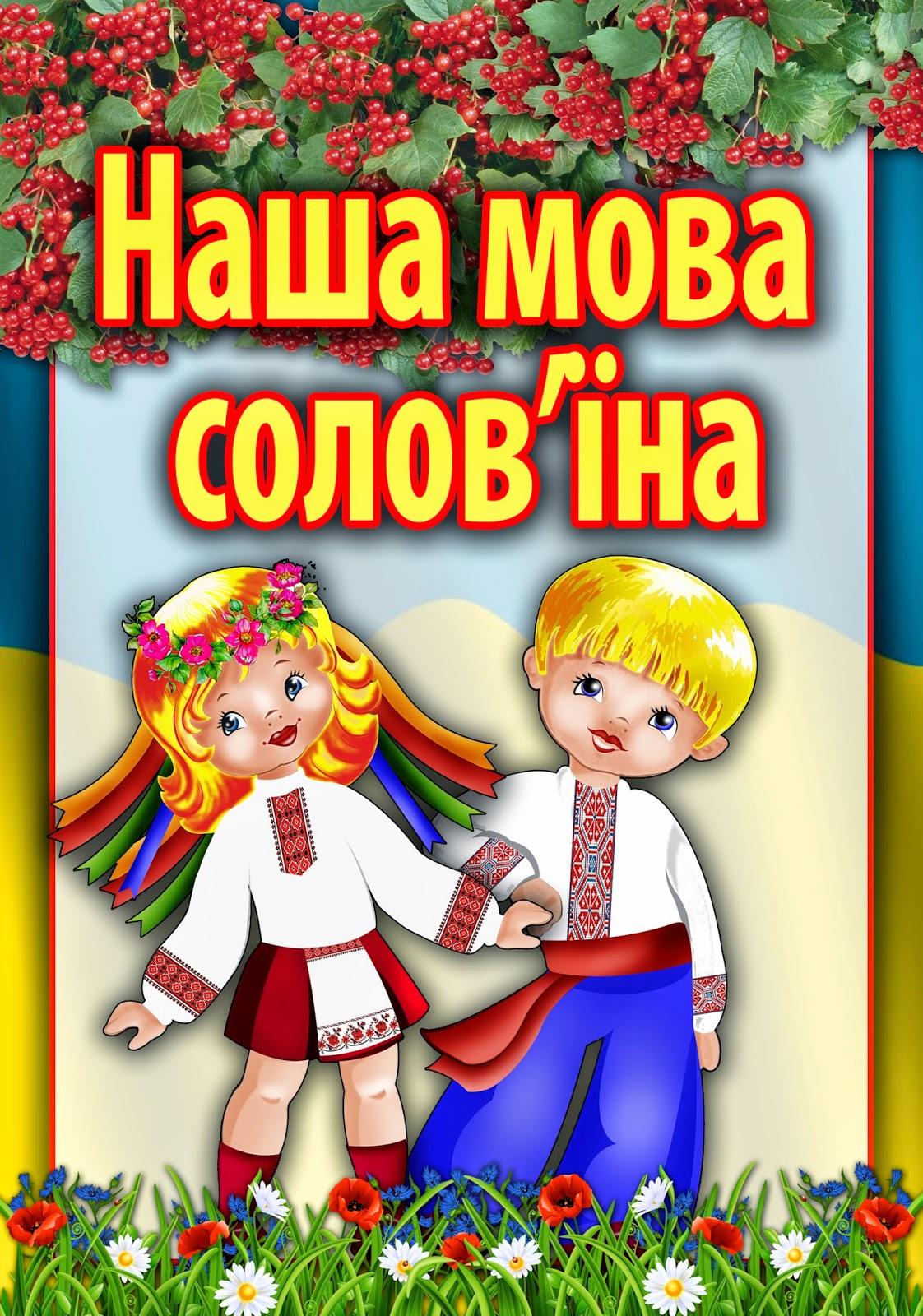 вислови про українську символіку оборудование для проведения