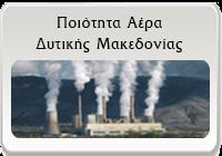 Η ποιότητα της ατμοσφαίρας στην Δ. Μακεδονία