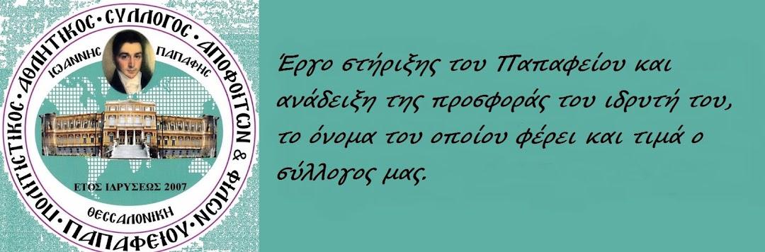 """Ακαδημίες Ποδοσφαίρου Θεσσαλονίκης """"Ιωάννης Παπάφης"""""""