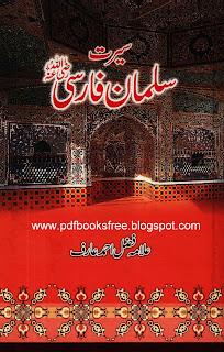 Free downlaod Seerat e Salman Farsi r.a in Urdu pdf