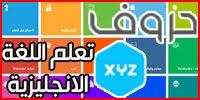 دليل عربي لكل ما يتعلق باللغة الإنجليزية
