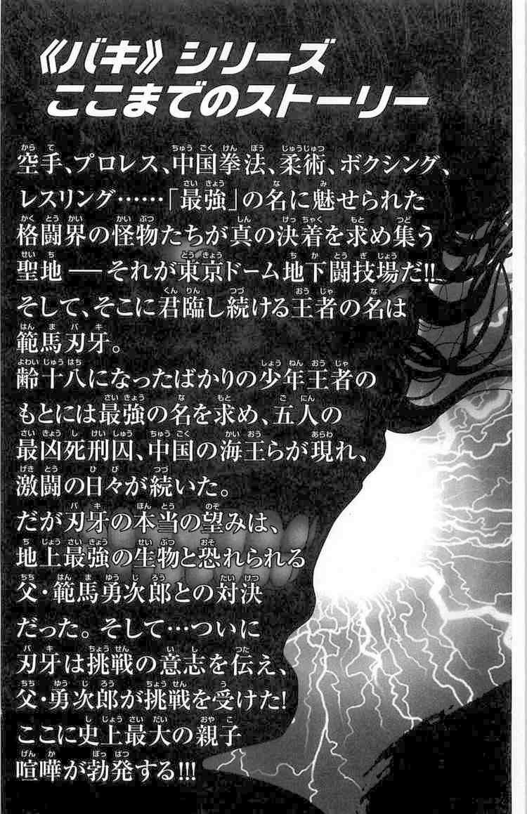 Baki - Son of Ogre chap 23 - Trang 5
