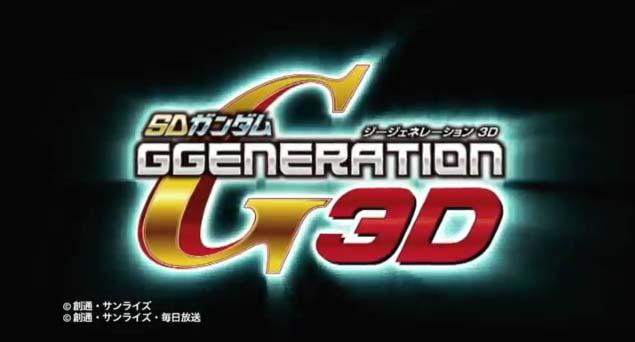 SD Gundam G Generation #D Trailer [Nintendo 3DS Conference 2011, Japan