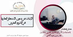 الإثبات في دعوى الاستحقاق العقارية في التشريع المغربي