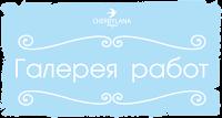 Галерея Cherrylana designs