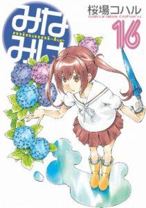 Minami-ke Manga