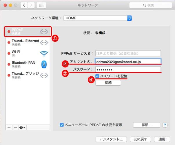 Mac OS X Yosemite PPPoE設定 ISP情報入力