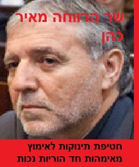 שר הרווחה מאיר כהן - מדיניות חטיפת ילדים מאמהות חד הוריות נכות