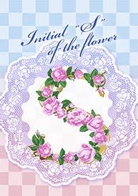 花のイニシャル「S」