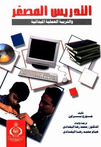 التدريس المصغر والتربية العملية الميدانية - جورج براون pdf