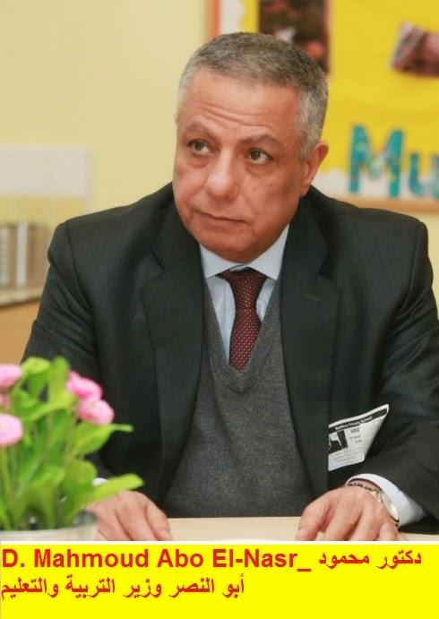Minister of Education , Prof. Mahmoud Abu-ELNasr , دكتور محمود ابو النصر , وزير التربية والتعليم