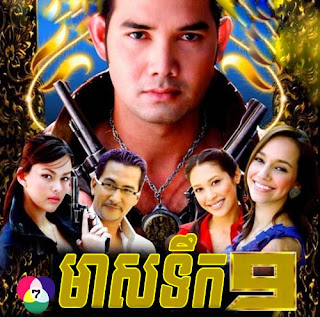 Meas 9 [20 End] Thai Drama Khmer Movie
