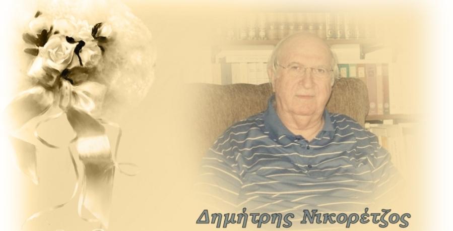 Δημήτρης Νικορέτζος