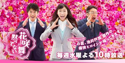 《花咲舞不會沉默》第二季 杏 上川隆也 塚地武雅 成宮寛貴