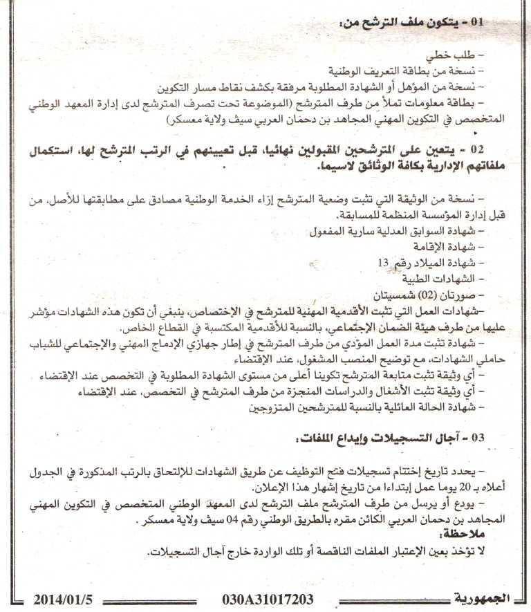 إعلان مسابقة توظيف في المعهد الوطني المتخصص في التكوين المهني دحمان العربي ولاية معس mascara2b.jpg