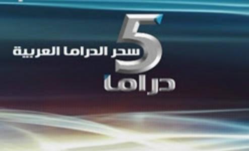 أحدث تردد قناة FIVE DRAMA فايف دراما 2016 نايل سات