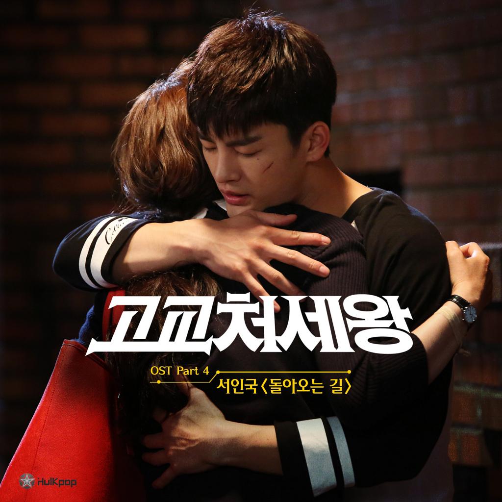 [Single] Seo In Guk – High School King OST Part 4