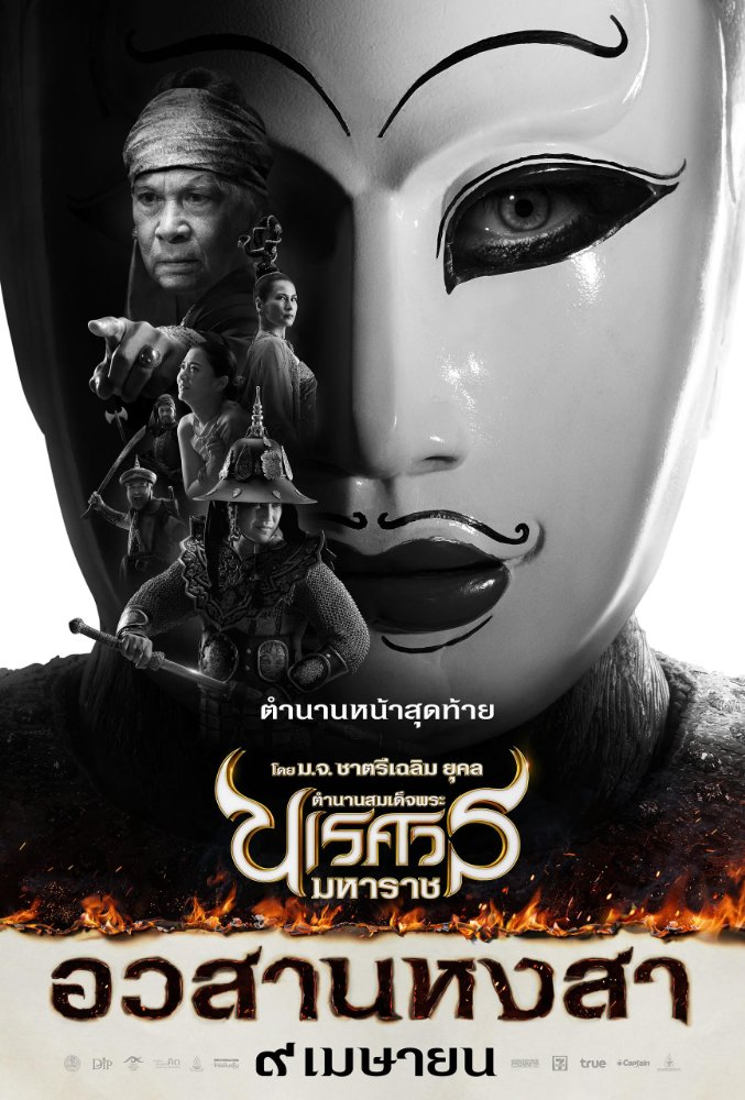 King Naresuan 6 (2015)