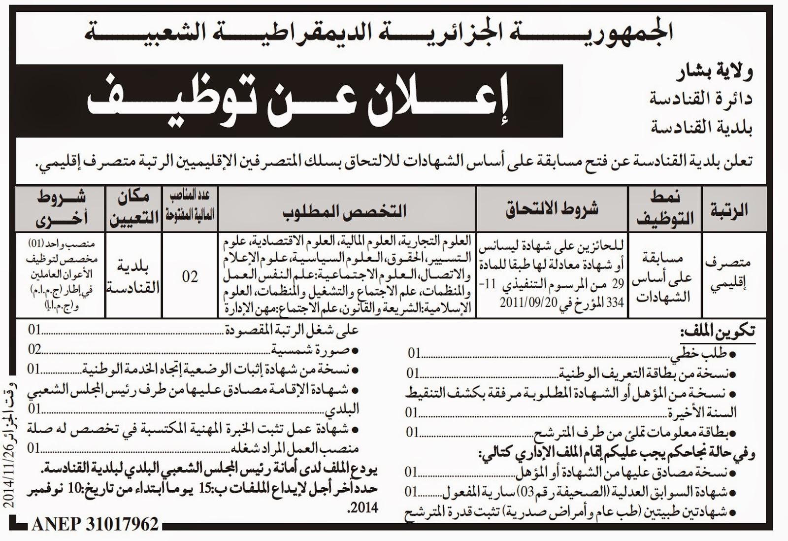إعلان توظيف متصرف اقليمي ببلدية القنادسة