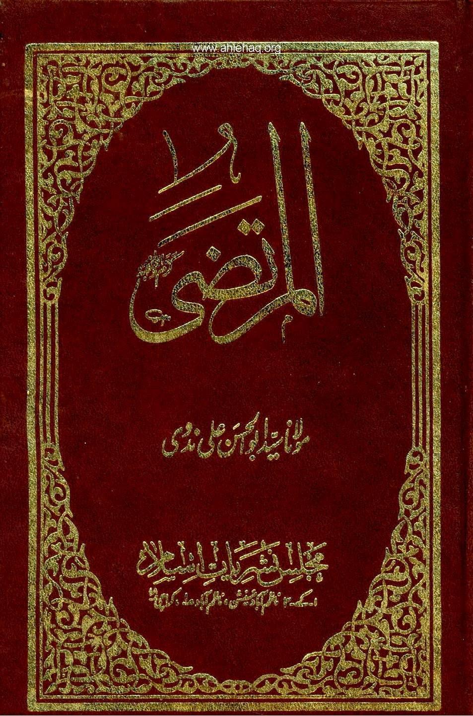 Al Murtaza By Shaykh Syed Abul Hasan Ali Nadvi