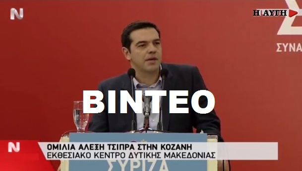Δείτε ολόκληρη την ομιλία του Αλέξη Τσίπρα στην Κοζάνη (Βίντεο)