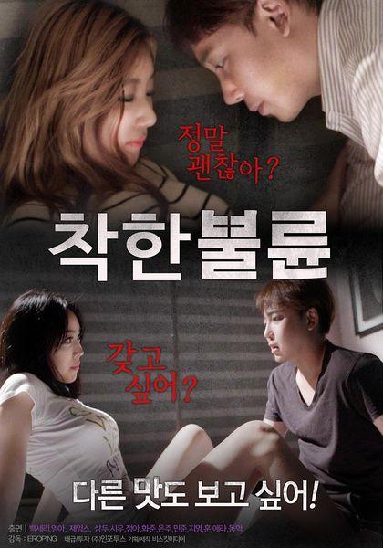 A Kind Affair (2017)