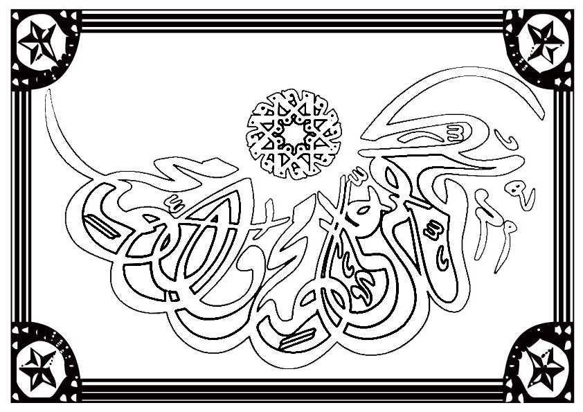 Islamic Calligraphy Coloring Pages