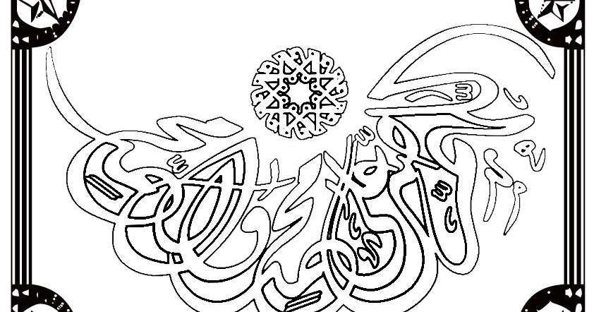 Muhammad Rasulullah Islamic Calligraphy Coloring Pages