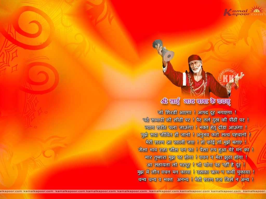Wonderful Wallpaper Name Pankaj - Sai+baba+5  Perfect Image Reference_105156.jpg