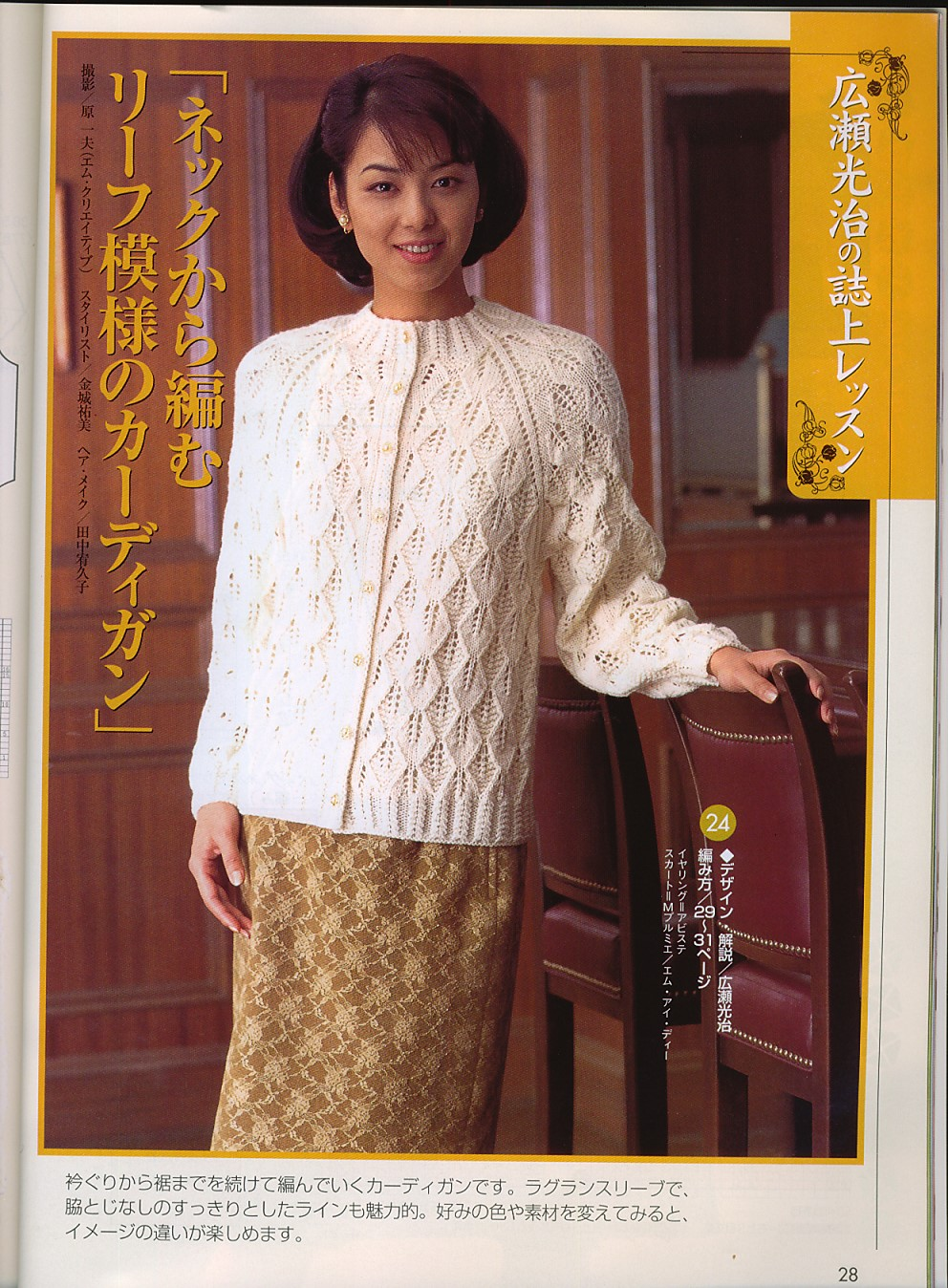 Вязание крючком и спицами/crochet and knitting: amu 1999 ear.