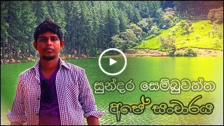 http://www.aluth.com/2015/06/sembuwatta-lake-aluth-travel-06.html