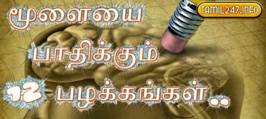 Moolaiyai paadhikkum 12 pazhakkngal by Kirupanandha Variyar | top 12 habits that damage your brain