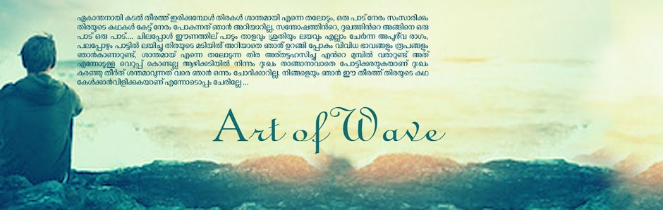 Art of Wave