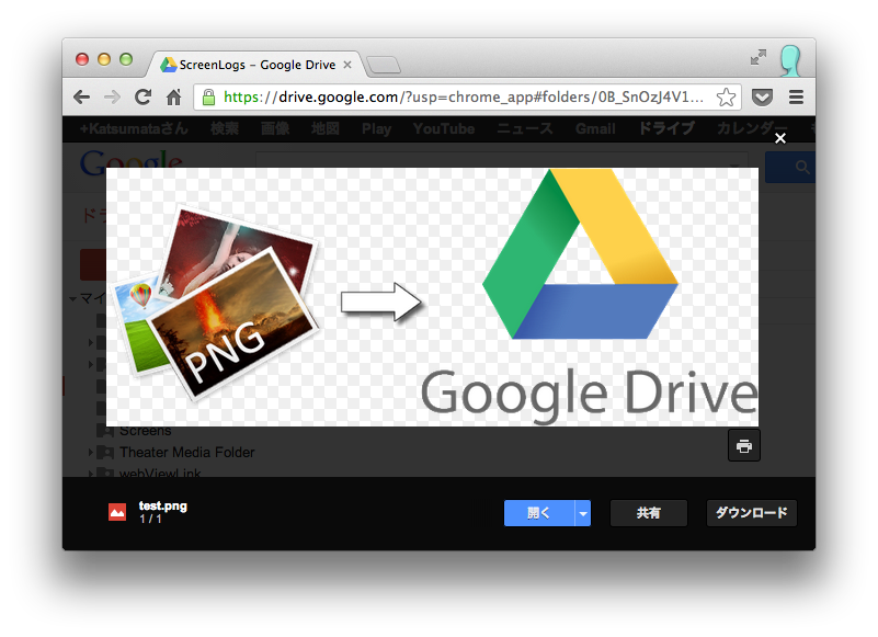 Upload image file to Google Drive | just for my memo