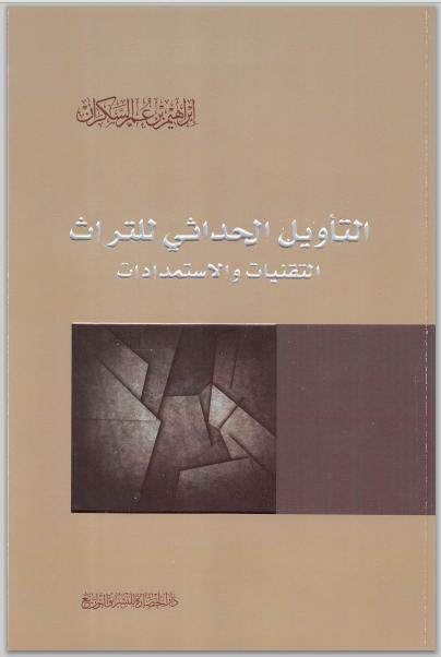 التأويل الحداثي للتراث: التقنيات والاستعدادات - أبراهيم السكران pdf