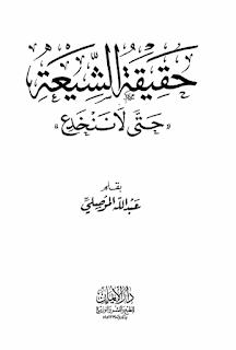 حمل كتاب حقيقة الشيعة حتى لا ننخدع - عبد الله الموصلي