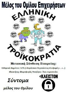 Ελληνική Τροικοκρατία
